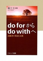 do forからdo with へ