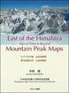 ヒマラヤの東 山岳地図帳 East of the Himalaya Mountain Peak Maps